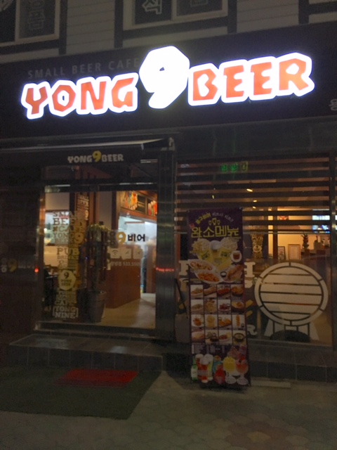 Small, casual bar, Yong Beer.